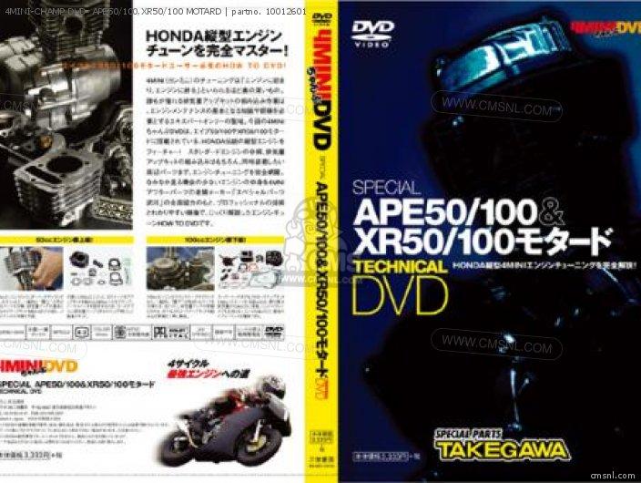4MINI-CHAMP DVD APE50/100,XR50/100 MOTARD