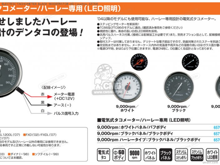 ELECTRIC TACHOMETER, BLACK 9000RPM FOR HD