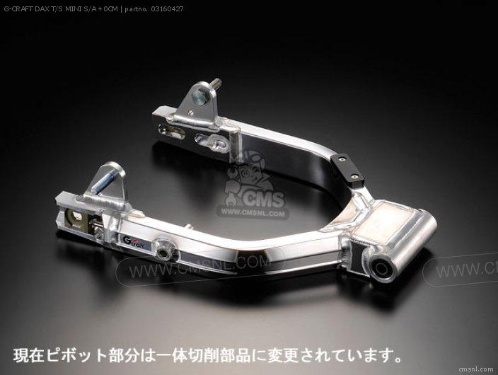 G-CRAFT DAX T/S MINI S/A +0CM