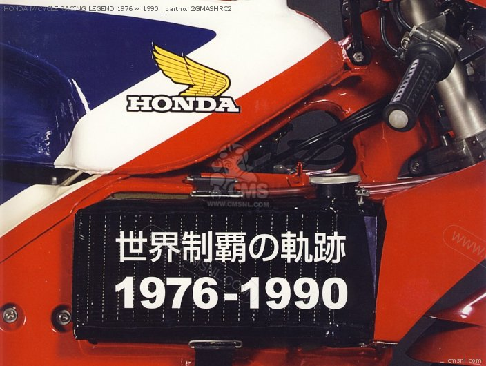 HONDA M CYCLE RACING LEGEND 1976 ~ 1990