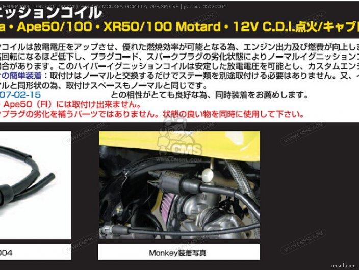 Hyper Ignition Coil (black) For 12v Monkey,  Gorilla,  Ape, Xr, Crf photo
