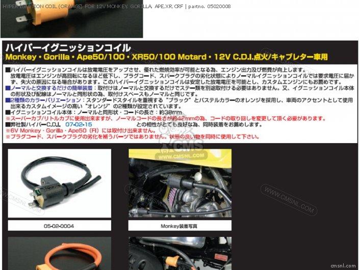Hyper Ignition Coil (orange) For 12v Monkey,  Gorilla,  Ape, Xr, Crf photo